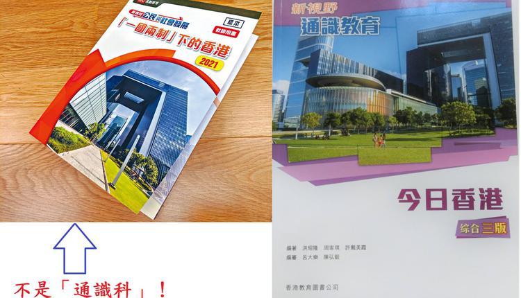 香港公社科教材样本