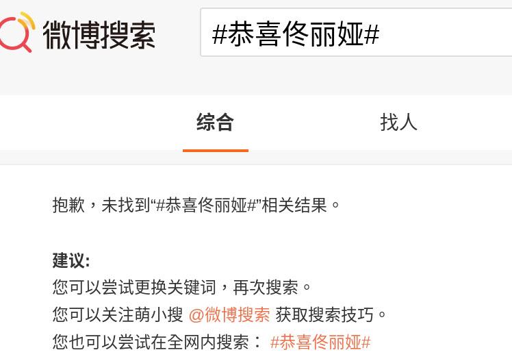 """佟丽娅离婚被撤热搜 是因为离婚不符合""""上意""""吗?"""