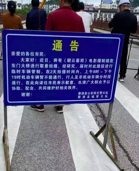 婺源县交警大队通告