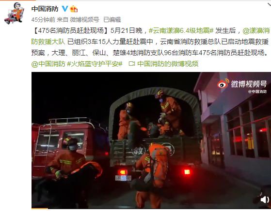 云南漾濞发生6.4级地震