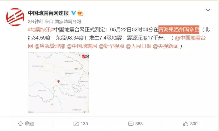 青海果洛州玛多县发生7.4级地震