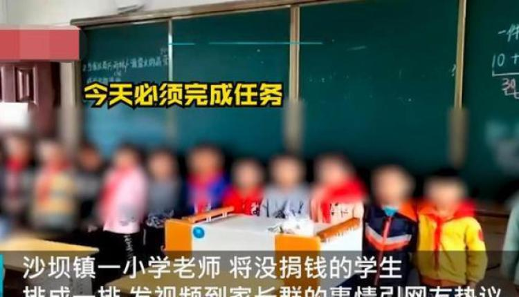 湖南教师把将捐钱的学生录成视频发到家长群