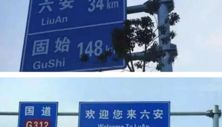 """安徽六安的""""六""""字如何念引发争议"""