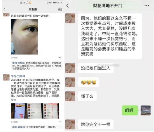 华人员工出轨多次 女友怒曝光