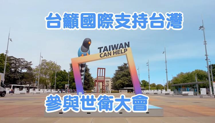 台吁国际支持台湾参与世卫大会