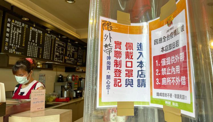 北市餐饮店禁内用 早餐店配合政策