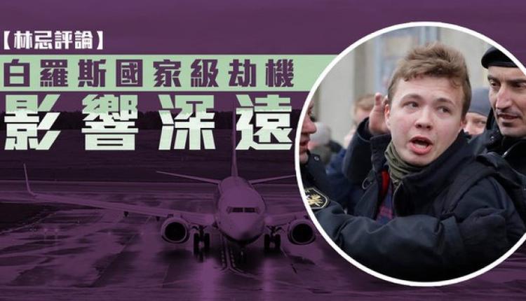 白俄罗斯迫降爱尔兰客机