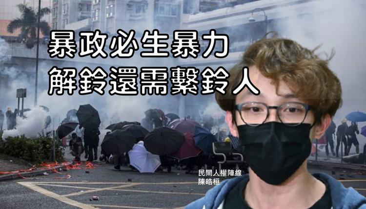 民间人权阵线陈皓桓