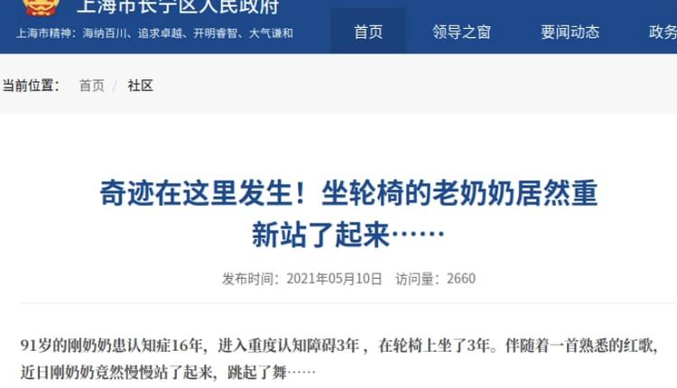 上海政府发布坐轮椅老太太听着红歌居然站了起来的新闻,随后删除