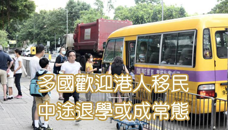 香港退学潮
