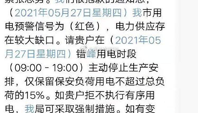 图为深圳供电局发出的限电通知