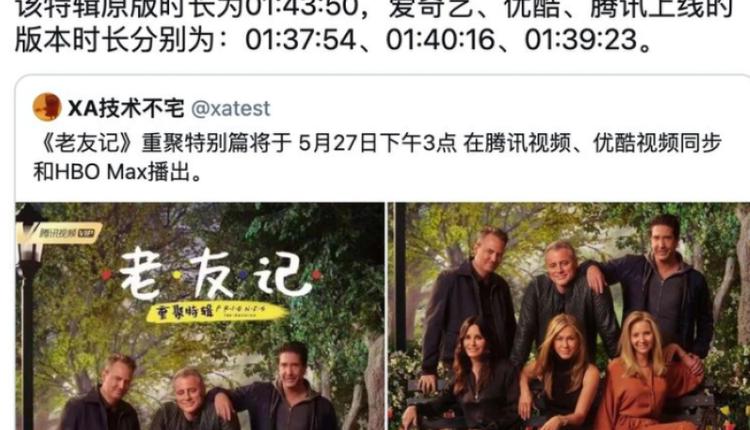 在中国播出的《老友记》被删减