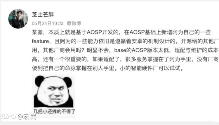 黄宏涛在微博发帖质疑华为的鸿蒙系统
