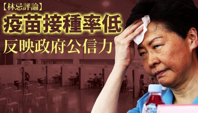 香港疫苗接种率低