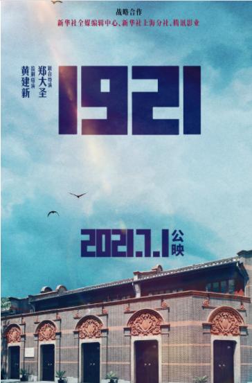 """《1921》演员阵容丑闻多 """"献礼""""""""放弃""""陷两难"""