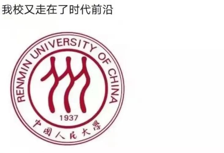 """人民大学三人行校徽体现""""我校又走在了时代前沿"""""""