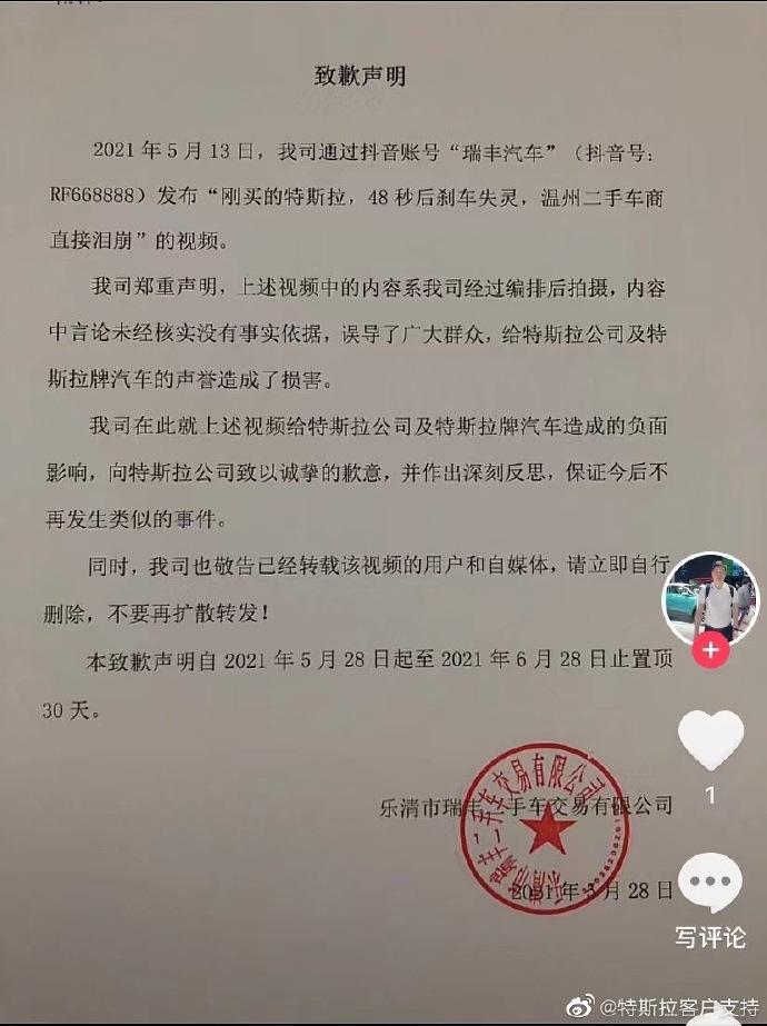 """""""特斯拉客户支持""""官方微博发布中国6家自媒体为之前的""""不实报导""""向其公开道歉的声明"""