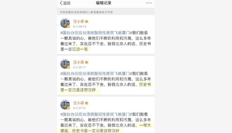 汪小菲修改微博的历史记录
