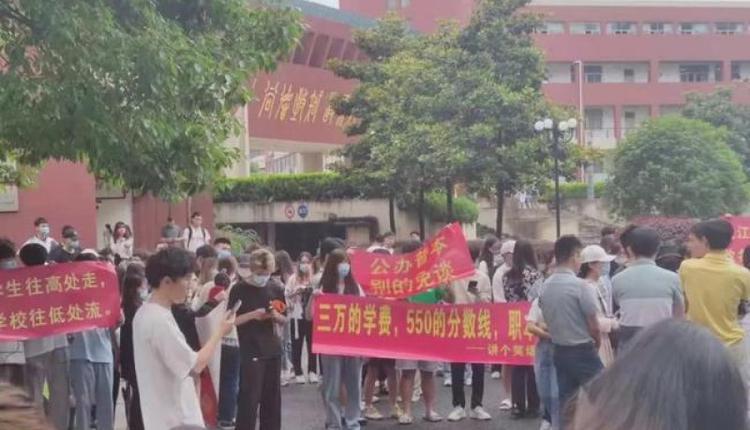 浙江工业大学之江学院学生抗议