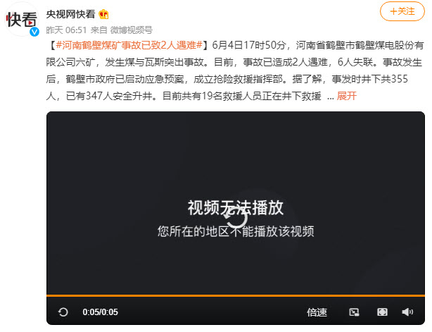 黑龙江矿难8人获救 河南矿难造成4死4失踪