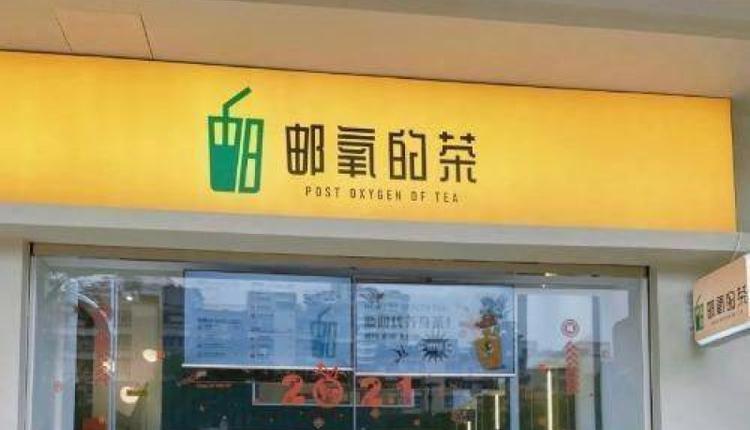 中国邮政开设奶茶店引热议