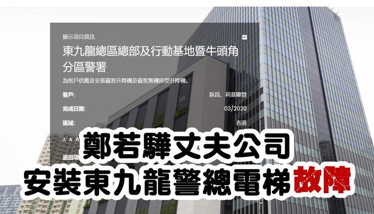 东九龙总区总部电梯故障