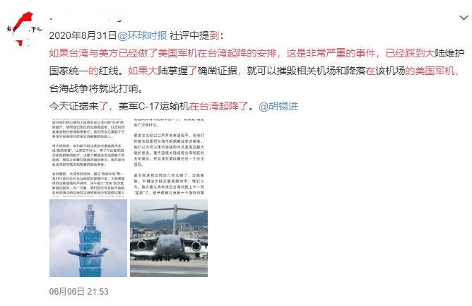 美军机降落台湾 《环时》被打脸 胡锡进被群嘲