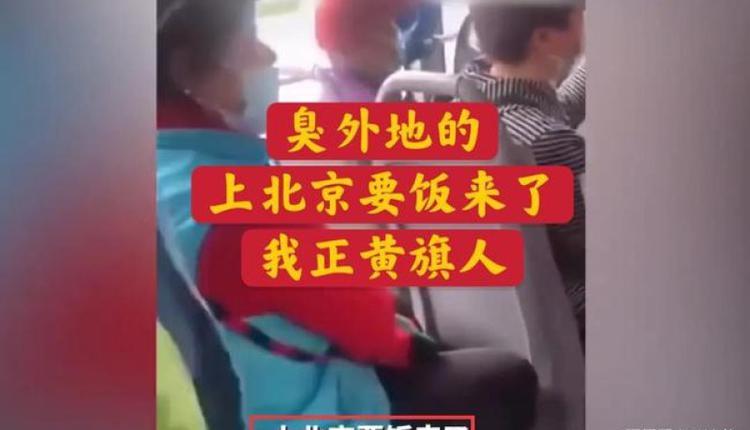 "zht:北京大媽公交開罵""臭外地的,我正黃旗"" 被行拘zhs:北京大妈公交开骂""臭外地的,我正黄旗"" 被行拘- 网门"