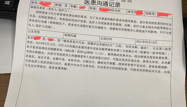 """江苏青年注射疫苗后频危 家属""""我们就得受着吗"""""""