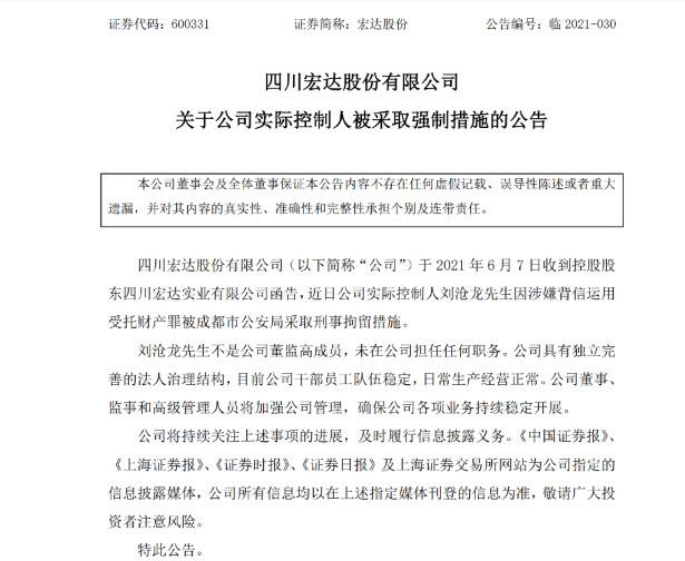 四川企业家刘沧龙被刑拘
