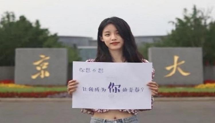 """""""物化女性""""再被关注 南京大学低俗的广告引发热议"""