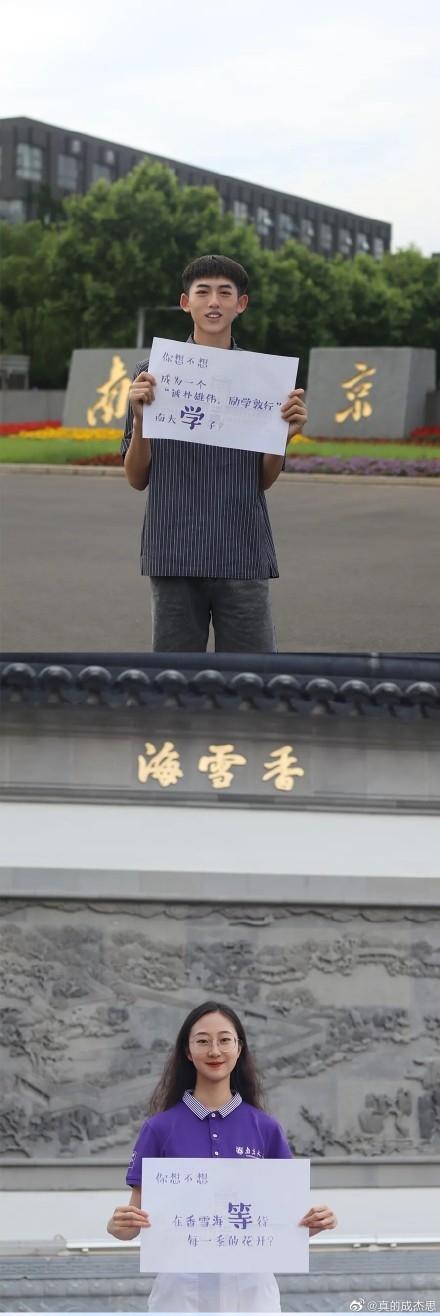 南京大学广告引发热议