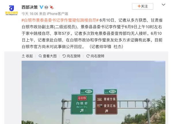 马拉松致21人死亡 县委书记顶缸 被约谈后跳楼身亡
