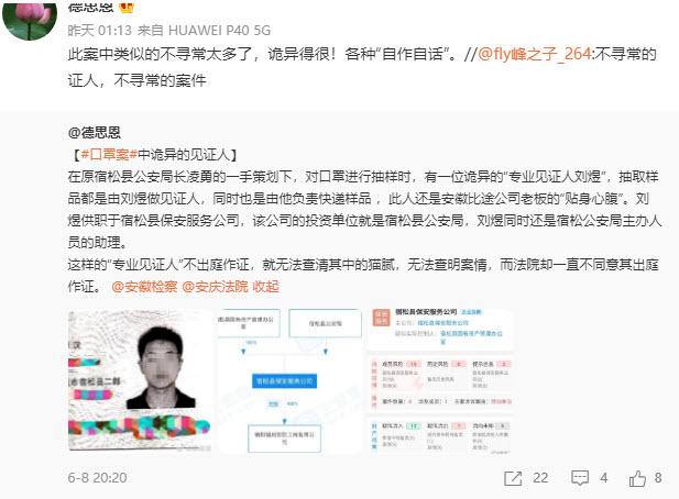 皮包公司及公检法联手 江西民营企业家被坑