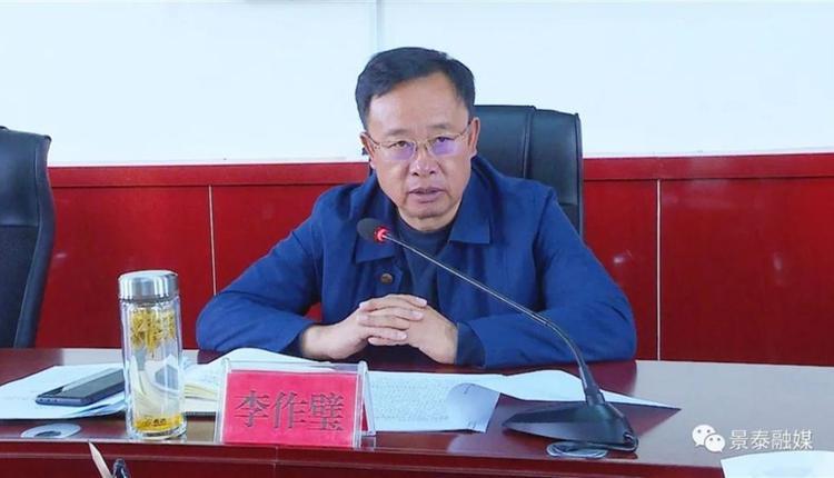 景泰县委书记李作璧