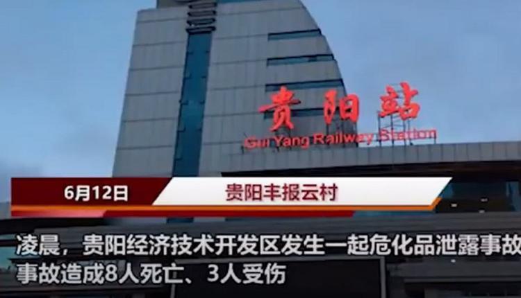 贵州贵阳发生甲酸甲酯泄漏事故 造成8死3伤。