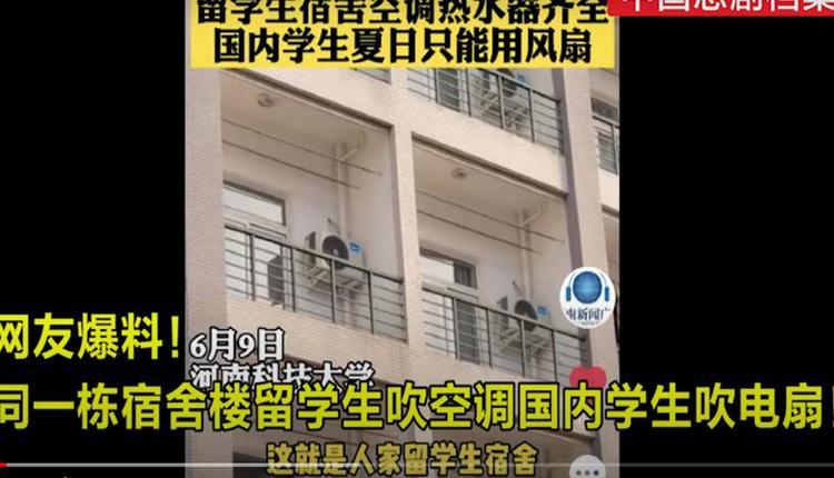 天太热 河南高校只为留学生宿舍装空调 惹学生不满