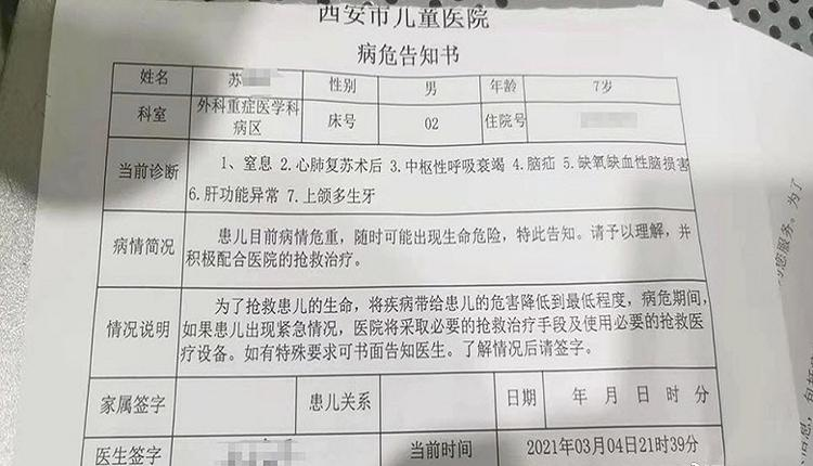 陕西西安男童全麻拔牙后 陷入昏迷至今已逾百天