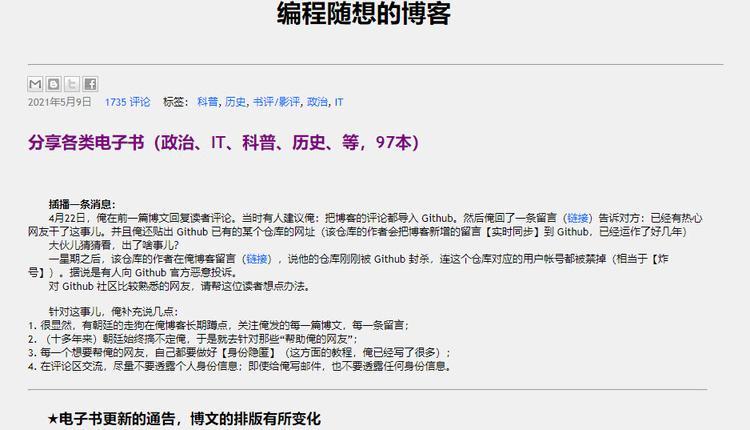 """网络传奇""""编程随想""""疑被捕 或与百年党庆有关"""