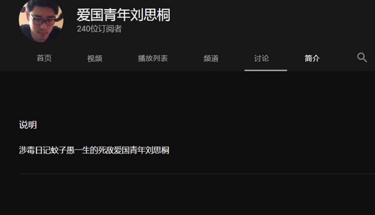 """北京小粉红因举报""""台独""""被警察罚款三千 崩溃大哭"""
