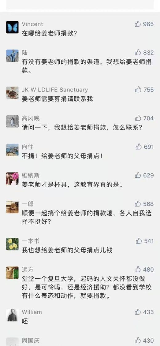 复旦惨案 网友拒给书记捐款 一面倒地同情杀人者