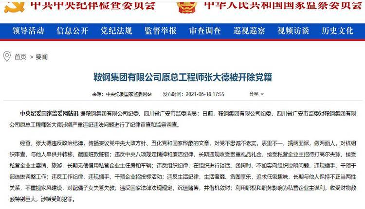 """鞍钢集团总工程师张大德落马 首要罪名""""妄议中央"""""""