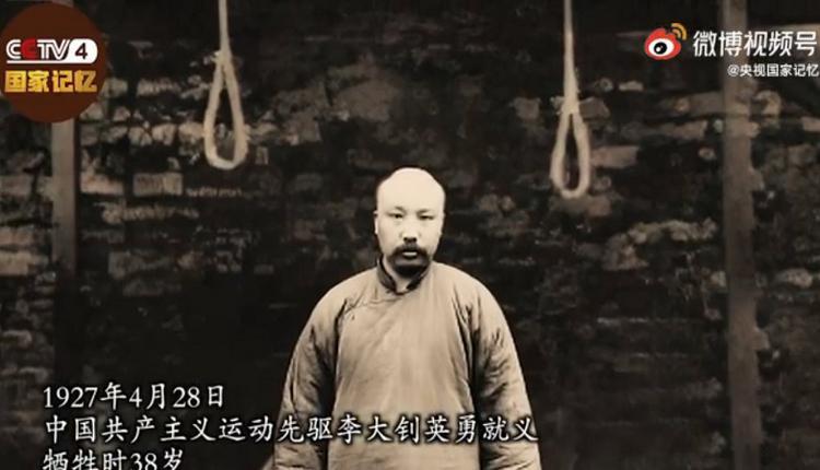 还原中共高层李大钊上绞架 致死不敢承认他是共党