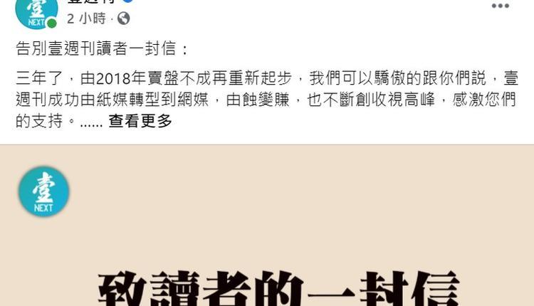 壹周刊告别读者一封信