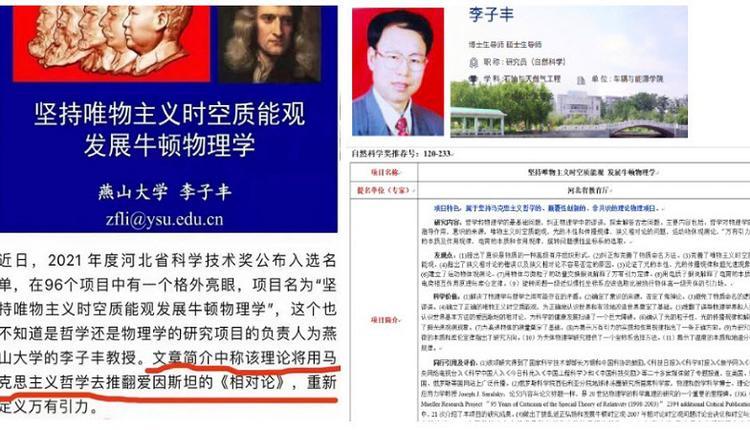 """中国教授因研究""""用马克思哲学推翻相对论"""" 受追捧"""