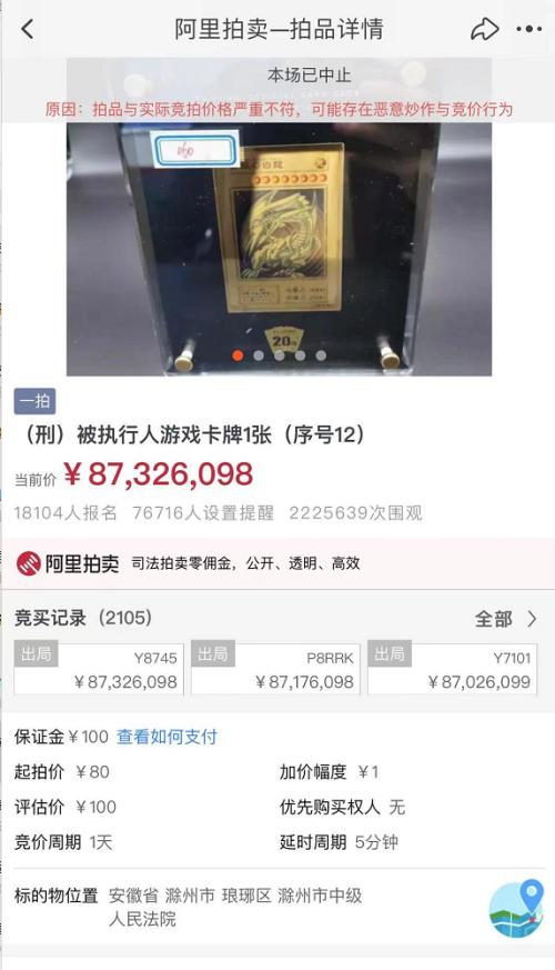 80元游戏卡拍出8700万天价 价值相差太大被叫停