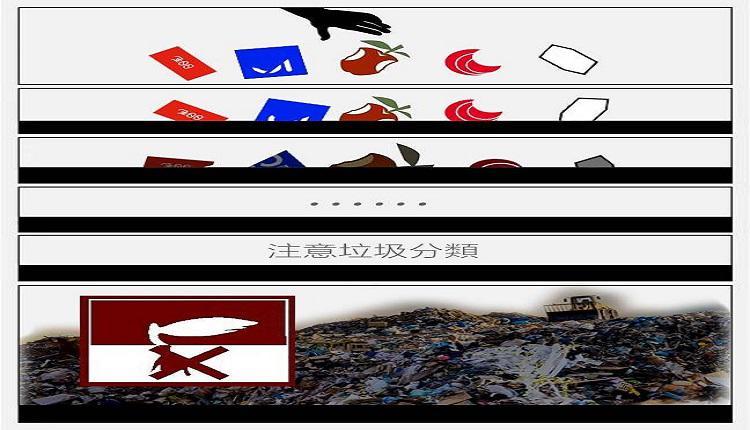 注意垃圾分類