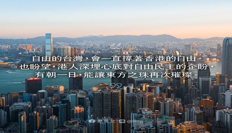 蔡英文撑香港苹果日报
