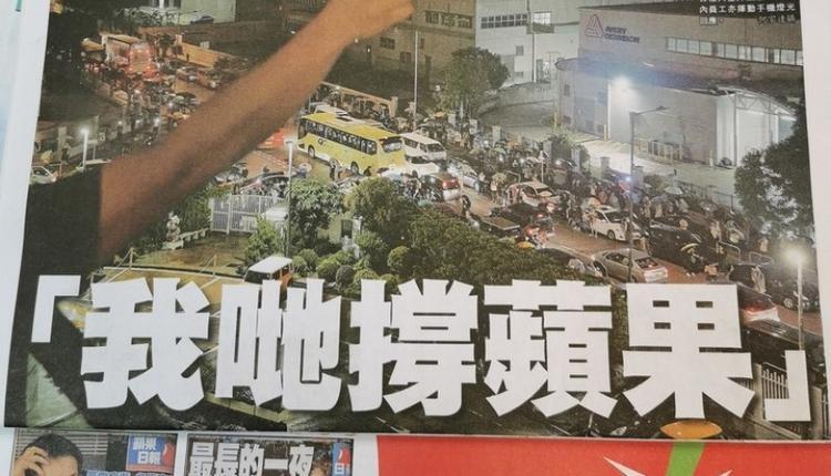 香港苹果日报24日出版最后一份报纸