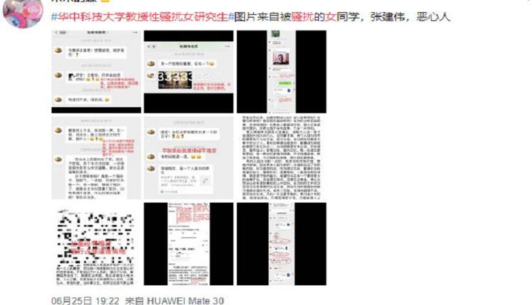 女研究生撰文 举报华中科技大学教授性骚扰
